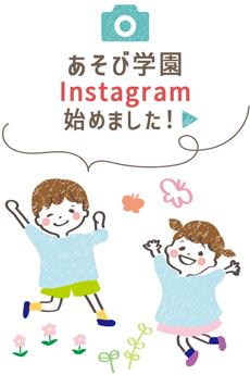 あそび学園Instagram始めました!